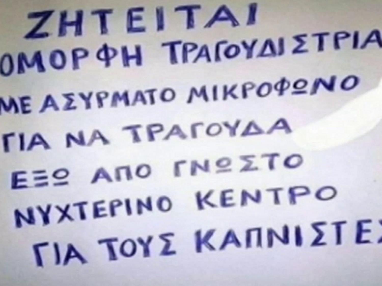 http://www.akioe.gr/Files/tragoydistria.jpg