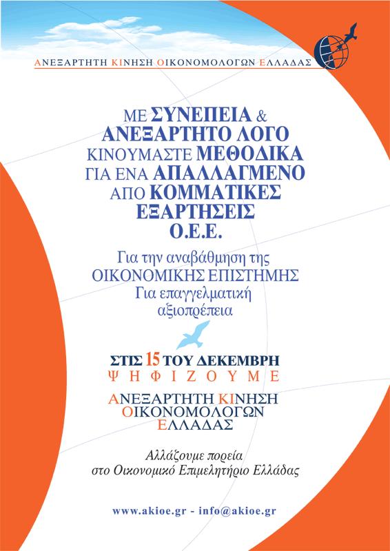Αφίσα ΑΚΙΟΕ